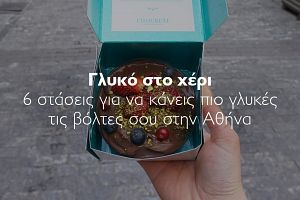 Γλυκό στο χέρι: 6 στάσεις για να κάνεις πιο γλυκές τις βόλτες σου στην Αθήνα